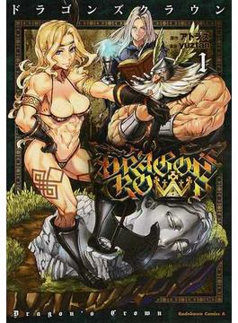 ドラゴンズクラウン 1 (角川コミックス・エース)(角川コミックス・エース)