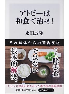 アトピーは和食で治せ!(角川oneテーマ21)