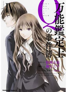 万能鑑定士Qの事件簿 IV (カドカワコミックスA)(角川コミックス・エース)