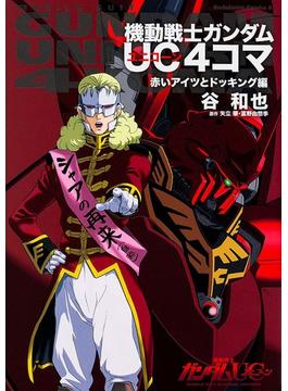 機動戦士ガンダムUC4コマ 赤いアイツとドッキング編 (カドカワコミックスA)(角川コミックス・エース)