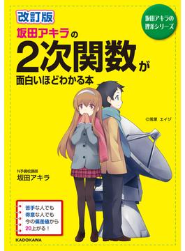 坂田アキラの2次関数が面白いほどわかる本 新課程版 改訂版