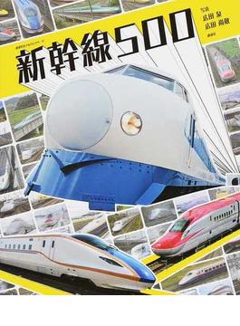 新幹線500(のりものアルバム(新))