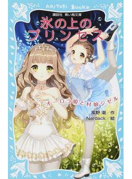 氷の上のプリンセス 2 オーロラ姫と村娘ジゼル(講談社青い鳥文庫 )