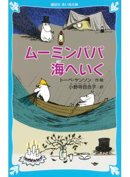 ムーミンパパ海へいく 新装版(講談社青い鳥文庫 )