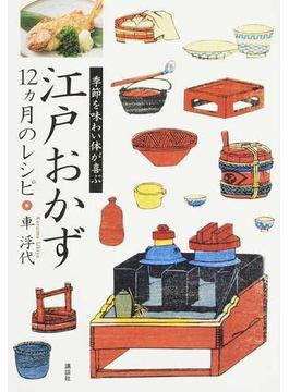 江戸おかず 12カ月のレシピ 季節を味わい体が喜ぶ(講談社のお料理BOOK)