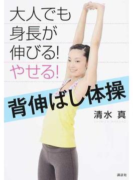 大人でも身長が伸びる!やせる!背伸ばし体操(講談社の実用BOOK)