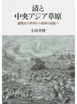 清と中央アジア草原 遊牧民の世界から帝国の辺境へ