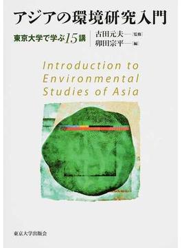 アジアの環境研究入門 東京大学で学ぶ15講