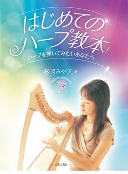 はじめてのハープ教本 ハープを弾いてみたいあなたへ