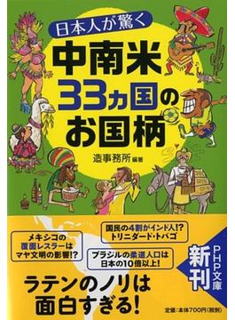 日本人が驚く中南米33カ国のお国柄(PHP文庫)