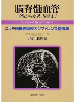 脳脊髄血管 正常から変異,異常まで ニッチ脳神経脈管カンファレンス精選集