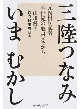 三陸つなみいまむかし 元NHK記者半世紀の取材メモから