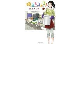 明日もコトコト(BAMBOO COMICS) 3巻セット