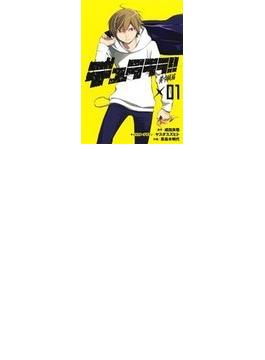 デュラララ!!黄巾賊編(GFC) 3巻セット(Gファンタジーコミックス)