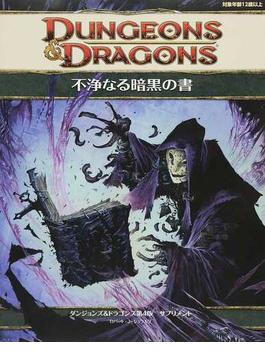 不浄なる暗黒の書 2巻セット