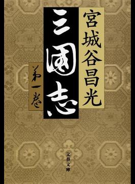 三国志 第一巻(文春文庫)