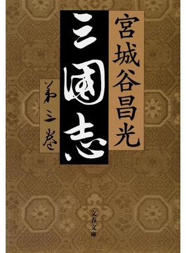 三国志 第三巻(文春文庫)