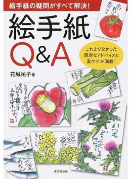 絵手紙Q&A 絵手紙の疑問がすべて解決!