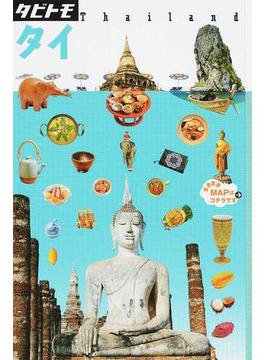 タイ 2014(タビトモ)