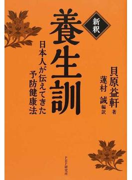 新釈養生訓 日本人が伝えてきた予防健康法