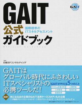 GAIT公式ガイドブック 国際標準のITスキルアセスメント
