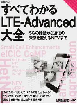 すべてわかるLTE−Advanced大全 5Gの胎動から通信の未来を変えるNFVまで(日経BPムック)