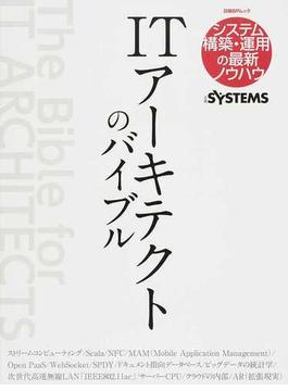 ITアーキテクトのバイブル システム構築・運用の最新ノウハウ