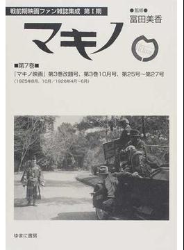 マキノ 復刻 第7巻 『マキノ映画』第3巻改題号、第3巻10月号、第25号〜第27号(1925年8月、10月/1926年4月〜6月)