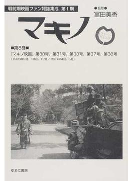 マキノ 復刻 第8巻 『マキノ映画』第30号、第31号、第33号、第37号、第38号(1926年9月、10月、12月/1927年4月、5月)