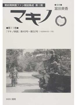 マキノ 復刻 第11巻 『マキノ映画』第49号〜第52号(1928年4月〜7月)