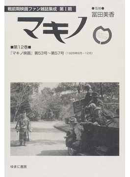 マキノ 復刻 第12巻 『マキノ映画』第53号〜第57号(1928年8月〜12月)