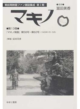 マキノ 復刻 第13巻 『マキノ映画』第58号〜第62号(1929年1月〜5月)