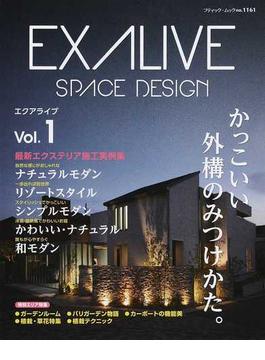 エクアライブ SPACE DESIGN Vol.1 かっこいい外構のみつけかた。(ブティック・ムック)