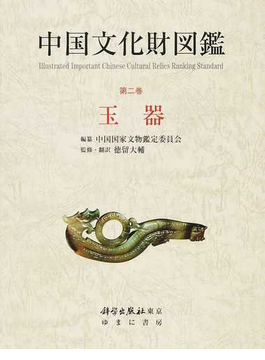 中国文化財図鑑 第2巻 玉器