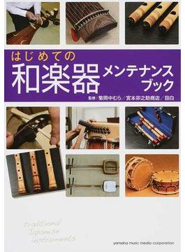 はじめての和楽器メンテナンスブック