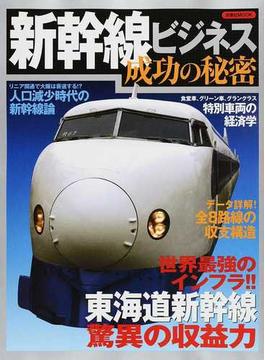 新幹線ビジネス成功の秘密 東海道新幹線驚異の収益力(洋泉社MOOK)
