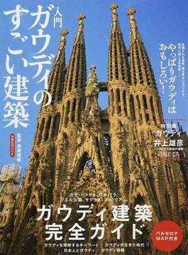 入門ガウディのすごい建築 やっぱりガウディはおもしろい!(洋泉社MOOK)