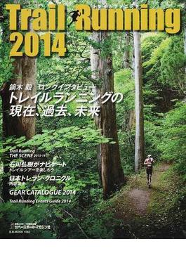Trail Running 2014 鏑木毅・ロングインタビュー トレイルランニングの現在、過去、未来(B.B.MOOK)