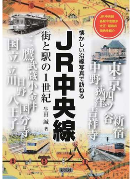 JR中央線 街と駅の1世紀 JR中央線各駅今昔散歩大正・昭和の街角を紹介