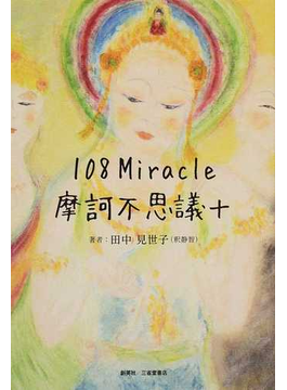 108miracle摩訶不思議+