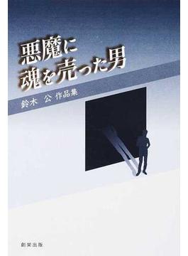 悪魔に魂を売った男 鈴木公作品集