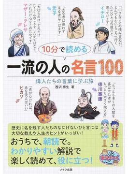 10分で読める一流の人の名言100 偉人たちの言葉に学ぶ旅