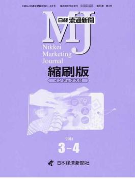 日経流通新聞縮刷版 2014年3−4月号