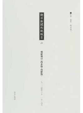 朝日新聞外地版 復刻 2−23 朝鮮朝日(西北版・南鮮版) 1931年1月〜4月