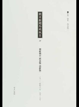 朝日新聞外地版 復刻 2−24 朝鮮朝日(西北版・南鮮版) 1931年5月〜8月