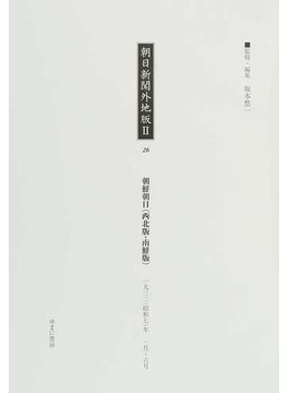 朝日新聞外地版 復刻 2−26 朝鮮朝日(西北版・南鮮版) 1932年1月〜6月