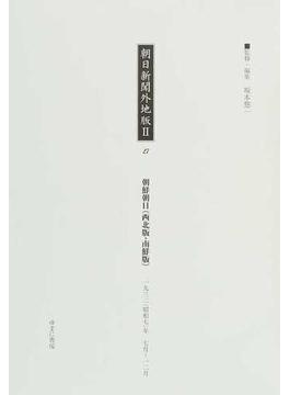 朝日新聞外地版 復刻 2−27 朝鮮朝日(西北版・南鮮版) 1932年7月〜12月