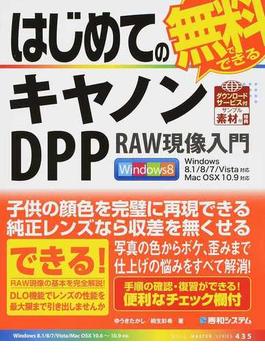 はじめての無料でできるキヤノンDPP RAW現像入門 ダウンロードサービス付