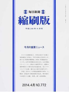 毎日新聞縮刷版 2014−4