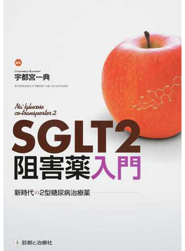 SGLT2阻害薬入門 新時代の2型糖尿病治療薬